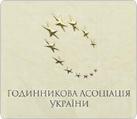 Годинникова Ассоциация